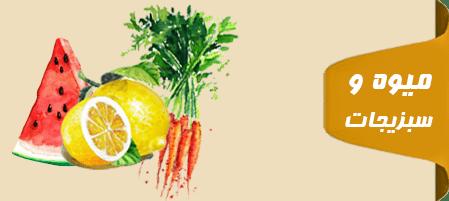 تصویر برای دسته میوه و سبزیجات